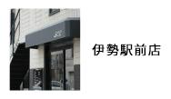 美容室・美容院・ヘアサロン シゲルカットクラブ伊勢駅前店