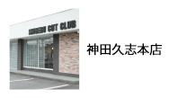 美容室・美容院・ヘアサロン シゲルカットクラブ神田久志本店