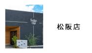 美容室・美容院・ヘアサロン シゲルカットクラブ松阪店